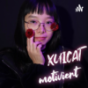 HorrorCouture