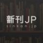 Podcast Download - Folge 『私の奴隷になりなさい』新刊ラジオ 10月19日号 online hören