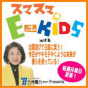 Podcast Download - Folge スマスマE-KIDS 5月27日(日) 福岡市南区三宅公民館 『わくわくスポーツ塾』 online hören