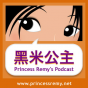 Princess Remy 黑米公主 Podcast Download
