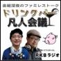 Podcast Download - Folge 4月9日 NEW TOWN REVUE新曲会議 online hören