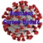Ammanns Corona-Update Podcast Download