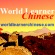 World Learner Chinese - Learn Chinese . Mandarin Chinese
