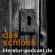 Franz Kafka - Das Schloß