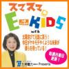 スマスマE-KIDS Podcast Download
