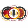 Deutsch-Arabisch عربي-ألماني