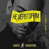 Dante & Tarantino - Не перегорим (Temmy Radio Edit) Download
