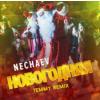 Nechaev - Новогодняя (Temmy Remix) Download