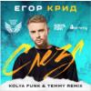 Егор Крид – Слеза (Kolya Funk & Temmy Radio mix) Download