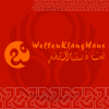 WeltenKlangHaus / RAGA AGAINST THE MACHINE / #1 - Kalikirtan
