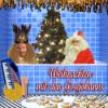 56. Weihnachten mit den Gosejohanns