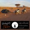 Ride 2 side the world - Mit dem Motorrad um die Welt Download