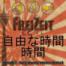 Episode 002 - Auch Japaner können deutsch